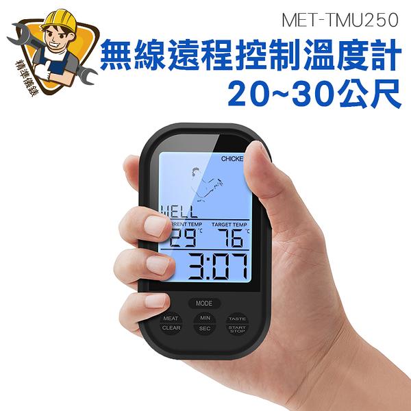 《精準儀錶旗艦店》牛排店專用肉質熟度 溫度控制器 無限遠端測量 遠端控制溫度計 MET-TMU250