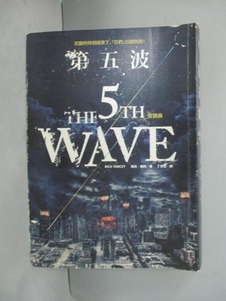 【書寶二手書T5/一般小說_HAG】第五波(首部曲)_瑞克‧楊西