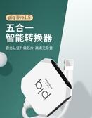 聲卡 一號聲卡轉換器蘋果手機主播專用連麥PK外置聲卡接頭通用 果果生活館