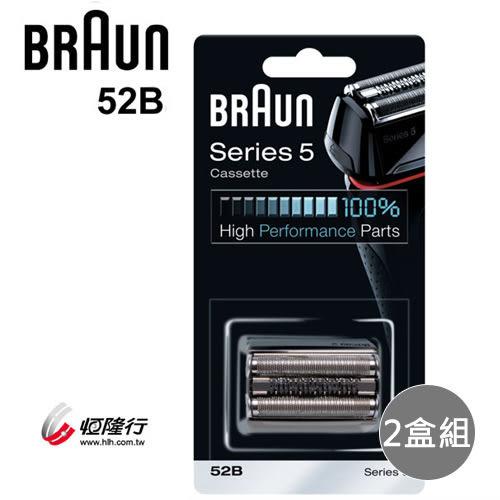 【德國百靈】BRAUN-CrossHair Blade刀頭刀網匣(黑)52B(2盒組)
