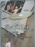 【書寶二手書T9/語言學習_AQQ】英文好名誌:西洋人名典故_李涵翠