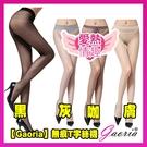 【Gaoria】無痕T字絲襪 涼爽透氣透膚絲襪 褲襪 絲襪 彈性絲襪褲襪
