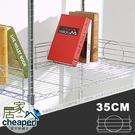 【居家cheaper】層架專用電鍍圍籬26.5CM-1入(適用於35CM寬鐵架)/鞋架/行李箱架/衛生紙架/層架鐵架