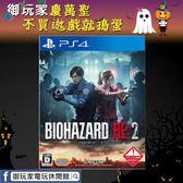 ★御玩家★萬聖節免運送贈品 1/25發售 PS4 惡靈古堡 2 重製版 中文版 特典以官方公布為準