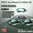 【綠色】REMAX iPhone12 Pro、i12 Pro Max 鏡頭玻璃膜、鏡頭鋼化膜【鈦金屬鏡頭框+鏡頭康寧玻璃膜】