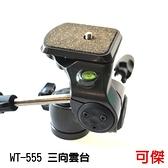 WT-555 三向雲台 雲台 三向手把 載重3KG 裸裝 周年慶特價 堅固耐用 可傑
