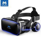 雙十二返場促銷Vr眼鏡4D頭戴式一體機手機專用Ar眼睛3D虛擬現實游戲Rv