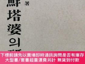 二手書博民逛書店1948年罕見韓國文化叢書第3輯 高裕燮著《朝鮮塔婆的研究》一冊全!佛教美