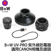 B+W UV-PRO 紫外線防霉器 FOR CANON (24期0利率 免運 捷新貿易公司貨) 紫外線防黴器 防潮