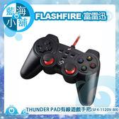FlashFire 富雷迅 THUNDER PAD 4IN1 有線遊戲手把(SF4-1120V-BR)
