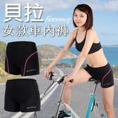 HODARLA 貝拉女單車內褲(3D立體坐墊 自行車 腳踏車 車褲 台灣製 免運≡排汗專家≡
