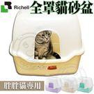 【培菓平價寵物網】日本Richell》ID56071/73/75胖胖貓專用全罩貓砂盆-60*45*48cm