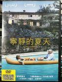 影音專賣店-P06-469-正版DVD-電影【寧靜的夏天】-影展片