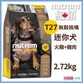 Nutram紐頓『T27無榖挑嘴全齡迷你犬(火雞+雞肉)』2.72KG【搭嘴購】