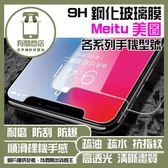 ★買一送一★Meitu 美圖  M8S  9H鋼化玻璃膜  非滿版鋼化玻璃保護貼