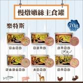 LOTUS 樂特斯〔慢燉嫩絲主食罐,6 種口味,70g 〕單罐