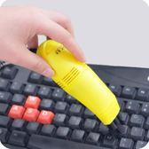 迷你小型電腦鍵盤灰塵清理 桌面清潔筆記本手機微型強力usb吸塵器