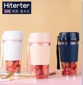 英國皇太太便攜式榨汁機家用水果小型充電迷你榨汁杯電動炸果汁機 台北日光