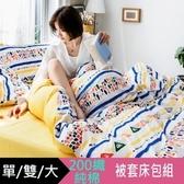 【eyah】MIT天然精梳棉200織紗床包被套組-單/雙/大 均一價雙人-北歐叢林狸與熊