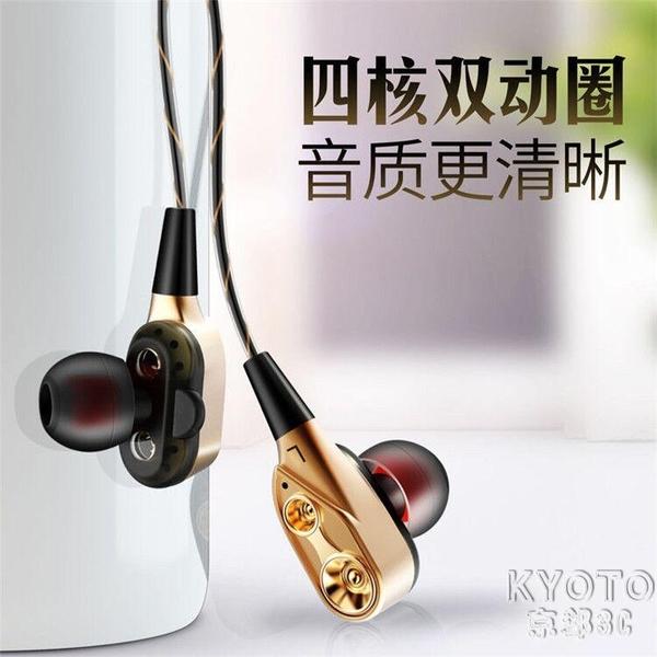 耳機 耳機入耳式四核雙動圈華為p10榮耀9Xoppor15通用vivox9蘋果6s 京都3C
