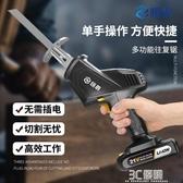 充電鋸鋰電往復鋸家用電動馬刀鋸充電式小電鋸小型戶外便攜手持伐木鋸子3C 優購HM