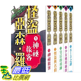 [COSCO代購] W121436 推理冒險小說必讀經典「怪盜亞森‧羅蘋」系列 (5冊)