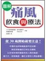 二手書博民逛書店 《圖解痛風飲食與療法》 R2Y ISBN:957776679X│鈴木美保子、木村文子