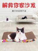 貓抓板 貓抓板磨爪器貓爪板瓦楞紙貓抓墊貓咪玩具磨抓板貓窩玩具貓咪用品 夢藝家
