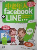 【書寶二手書T1/電腦_QIS】中老年人快樂學 Facebook + LINE_鄧文淵, 文淵閣工作室