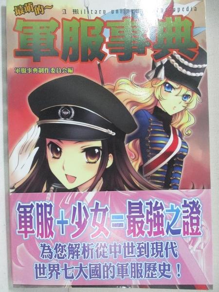 【書寶二手書T9/一般小說_HYT】最萌的軍服事典_(C)Eagle Publishing