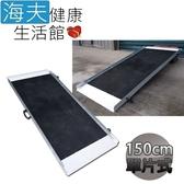 【海夫健康生活館】斜坡板專家 附輪 提把 止滑紋路 單片式 玻璃纖維斜坡板(BF150)