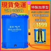 噴霧器背負式電動噴霧器18L容量電動噴霧機農用噴霧器園藝灑水器噴灑器 凱斯盾