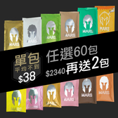 台灣Mars戰神 官方授權 低脂乳清蛋白 高蛋白 單包全口味任選專區 買10送2(口味隨機)