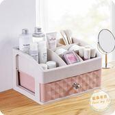 化妝品收納盒抽屜式化妝品收納盒多層桌面塑料梳妝盒護膚品儲物盒整理盒