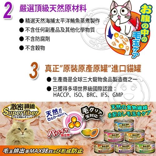 【培菓平價寵物網】日本superfiber激密纖維》去毛球貓罐系列6種口味80g*24罐