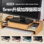 ✭慢思行✭【R47】多功能DIY木質拼裝 電腦螢幕架 精緻把手 收納 置物 鍵盤 增高 托高 分類