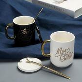 大容量情侶陶瓷杯子創意黑白馬克杯帶蓋勺 LQ5021『夢幻家居』