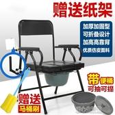 大華社加厚鋼管老人坐便椅可折疊座便器 移動馬桶老年座廁椅YJT 暖心生活館