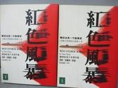 【書寶二手書T1/一般小說_IMJ】紅色風暴_上下合售_湯姆.克蘭西