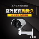 仿真監控仿真攝像頭假監控攝像頭帶燈假攝像頭防盜攝像頭防雨室外 QG7153『優童屋』