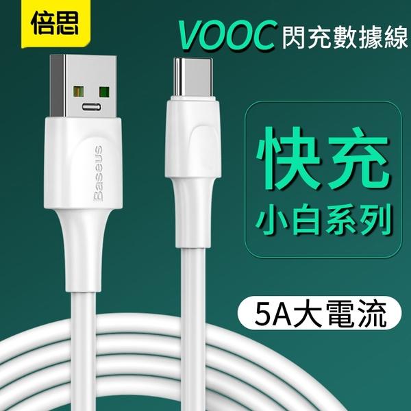 現貨 Baseus倍思 小白系列 Type-C 數據線 充電線 傳輸線 VOOC認證 5A閃充 2米 華為快充線