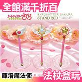 【小福部屋】日本 庫洛魔法使盒玩 鳥頭杖 星星杖 夢之杖 全3種 10入 2018新款 小櫻 懷舊 復刻