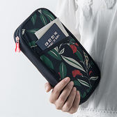 ♚MY COLOR♚花草系列旅行護照包 多功能 收納 手拿包 零錢 夾層 拉鍊 旅行 閨蜜 洗漱 【B66】