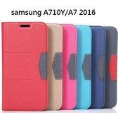 【完美款吸合皮套】三星 samsung A710Y/A7 2016/5.5吋隱藏磁扣皮套/保護套/可立側掀/隱形磁扣