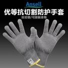 安思爾74-047防割防滑耐磨抗油輕盈靈巧切割肉類加工搬運防護手套 小山好物
