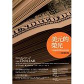 (二手書)美元的榮光-全球通用貨幣何去何從