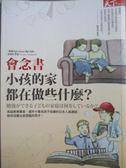 【書寶二手書T1/家庭_MQG】會念書小孩的家都在做些什麼_安河內哲也