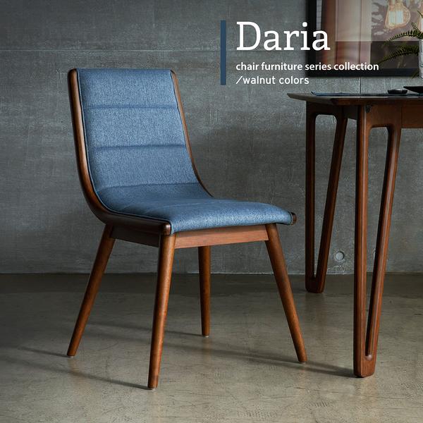 達里亞木作簡約車線餐椅/單椅/H&D東稻家居