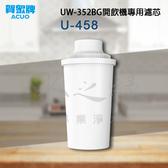 賀眾牌 U-458 (UF-8 x3) UW-352BG開飲機專用濾芯(三支入)【水之緣】