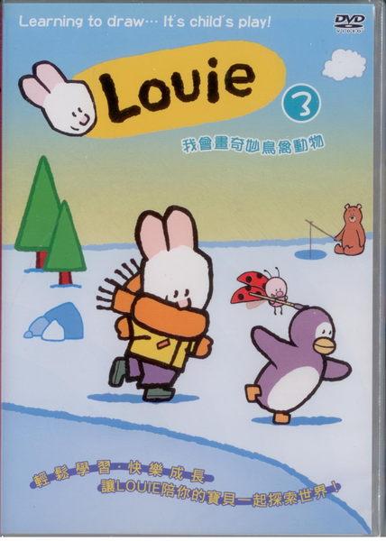 Louie Vol.3 我會畫奇妙鳥禽動物DVD (購潮8)